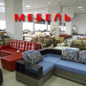 Магазины мебели Балашихи