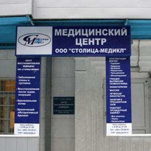 Медицинские центры Балашихи
