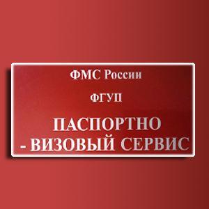Паспортно-визовые службы Балашихи