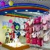 Детские магазины в Балашихе