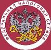 Налоговые инспекции, службы в Балашихе