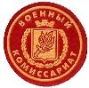 Военкоматы, комиссариаты в Балашихе