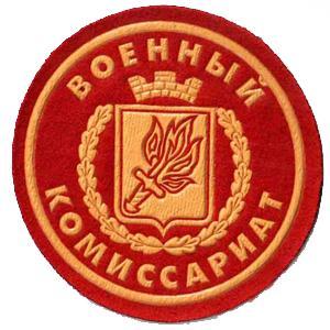Военкоматы, комиссариаты Балашихи